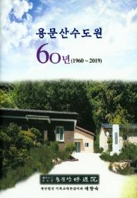 용문산수도원 60년(1960~2019)(양장본 HardCover)