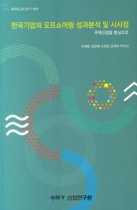 한국기업의 오프쇼어링 성과분석 및 시사점: 주력산업을 중심으로(연구보고서 2017-853)