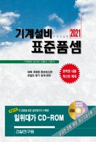 기계설비 표준품셈(2021)(CD1장포함)(양장본 HardCover)