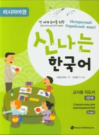 신나는 한국어 교사용. 2(러시아어권)(전 세계 유아를 위한)