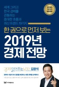2019년 경제 전망(한 권으로 먼저 보는)