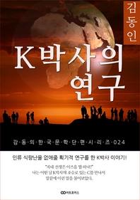 김동인  K박사의 연구; 감동의 한국문학단편시리즈 024
