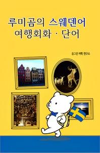 루미곰의 스웨덴어 여행회화, 단어