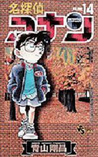 [해외]名探偵コナン VOLUME14