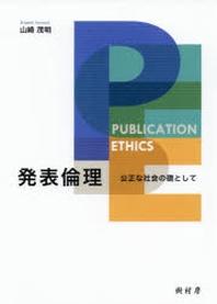 發表倫理 公正な社會の礎として