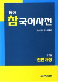 참국어사전(2011)(개정판 2판)