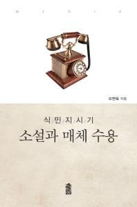 식민지시기 소설과 매체 수용(한국학술정보)