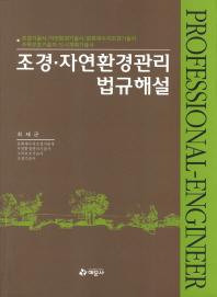 조경 자연환경관리 법규해설