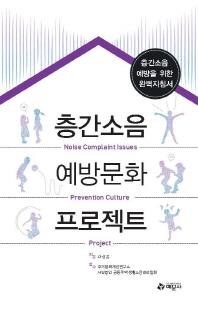 층간소음 예방문화 프로젝트