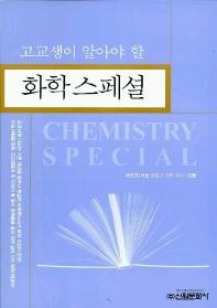 화학 스페셜(고교생이알아야할)