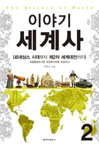 이야기 세계사 2(개정판)(2판)(이야기 역사 시리즈)