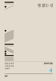 법 없는 길(김우창 전집 4)(양장본 HardCover)