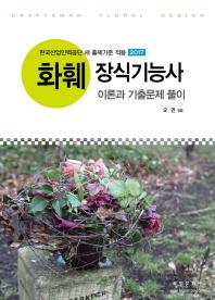 화훼 장식기능사 이론과 기출문제 풀이(2017)