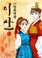 정조대왕 이산. 1(만화)