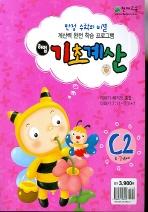 기초계산 C2(7세)(해법)(2007)