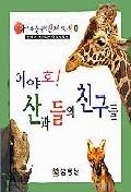 산과들의 친구들(아기와 동물이 친구가 되는책 1)