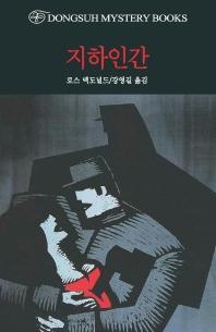 지하인간(2판)(DMB(동서 미스테리 북스) 148)