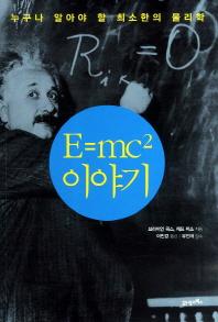 E=MC2 이야기