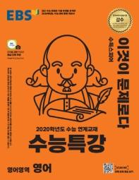 고등 영어영역 영어(2019)(EBS 수능특강)
