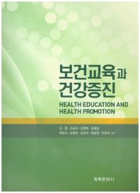 보건교육과 건강증진
