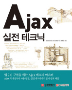 AJAX 실전 테크닉