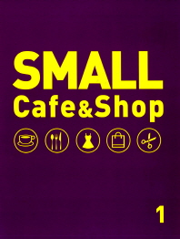 Small Cafe & Shop. 1(양장본 HardCover)