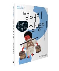 벙어리 삼룡이(선생님과 함께 읽는)(물음표로 찾아가는 한국단편소설 6)