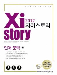 언어문학(2012)(자이스토리)