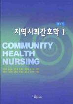 지역사회간호학. 1(개정판)