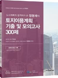 토지이용계획 기출 및 모의고사300제(2020)