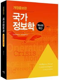 국가정보학: 역사와 혁신(개정증보판)(양장본 HardCover)