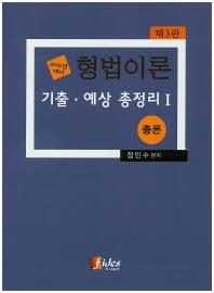 형법이론 기출 예상총정리. 1: 총론(2016)(3판)