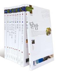 사피엔스 한국문학 중 단편소설 11∼20권 세트