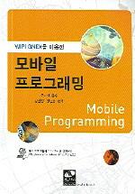 모바일 프로그래밍 (2006)
