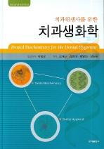 치과생화학(2판)(양장본 HardCover)