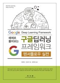 구글 딥러닝 프레임워크: 텐서플로우 실전(예제로 플어보는)