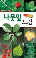 나뭇잎 도감(호주머니 속의 자연 7)