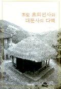 다성 초의선사와 대둔사의 다맥(동양문화산책 17)
