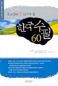 한국 수필 60(중고생이 꼭 읽어야 할)