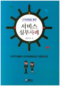 서비스 실무사례(고객경험을 통한)(양장본 HardCover)