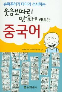 웃음보따리 만화로 배우는 중국어(슈퍼꾸러기 다다가 선사하는)
