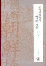 동아시아학의 모색과 지향