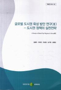 글로벌 도시권 육성 방안 연구. 3: 도시권 정책의 실천전략(국토연 2012-32)