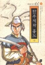 만화로 읽는 사기 8 - 한무제와 흉노(중)