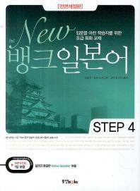뱅크 일본어 Step. 4