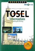 TOSEL INTERMEDIATE SECTION 2 (READING & WRITING)(문제유형 심화특강)(EBS TOSEL)