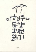 이현주의 동양고전 읽기 세트(양장본 HardCover)(전3권)