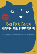 BIG FAT CAT의 세계에서 제일 간단한 영어책(NEW EDITION)