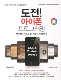 도전 아이폰 프로그래밍 Xcode 4.x iOS 5 & iOS 6 iPhone 5  /새책수준 ☞ 서고위치:OB 2
