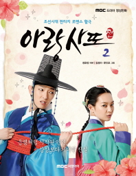 아랑사또전. 2(MBC 드라마 영상만화)